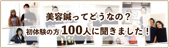 """""""美容鍼100人アンケート"""""""