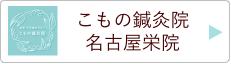 こもの鍼灸院<br>名古屋栄院
