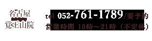 こもの鍼灸院名古屋覚王山院
