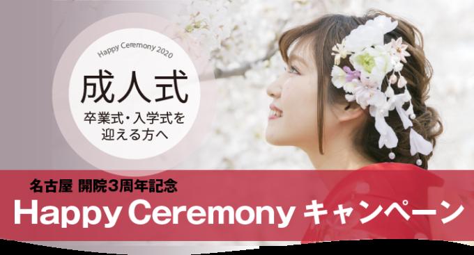 Happy Ceremonyキャンペーン